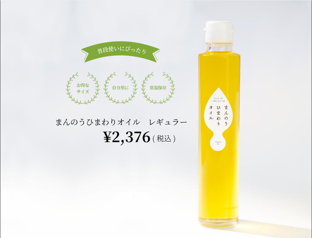 まんのうひまわりオイル レギュラー お得なサイズ 自分用に 常温保存
