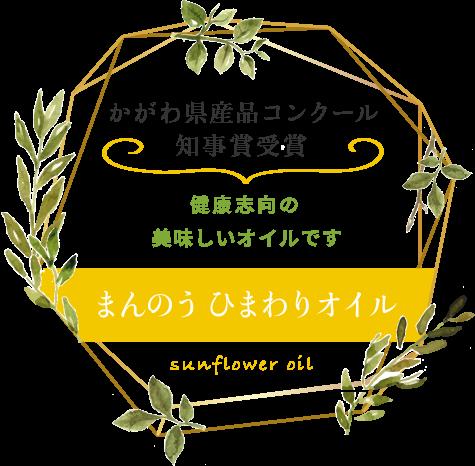 新発売 まんのうひまわりオイル sunflower oil